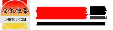 陕西金航恒泰乐动体育app无法登录设备有限公司